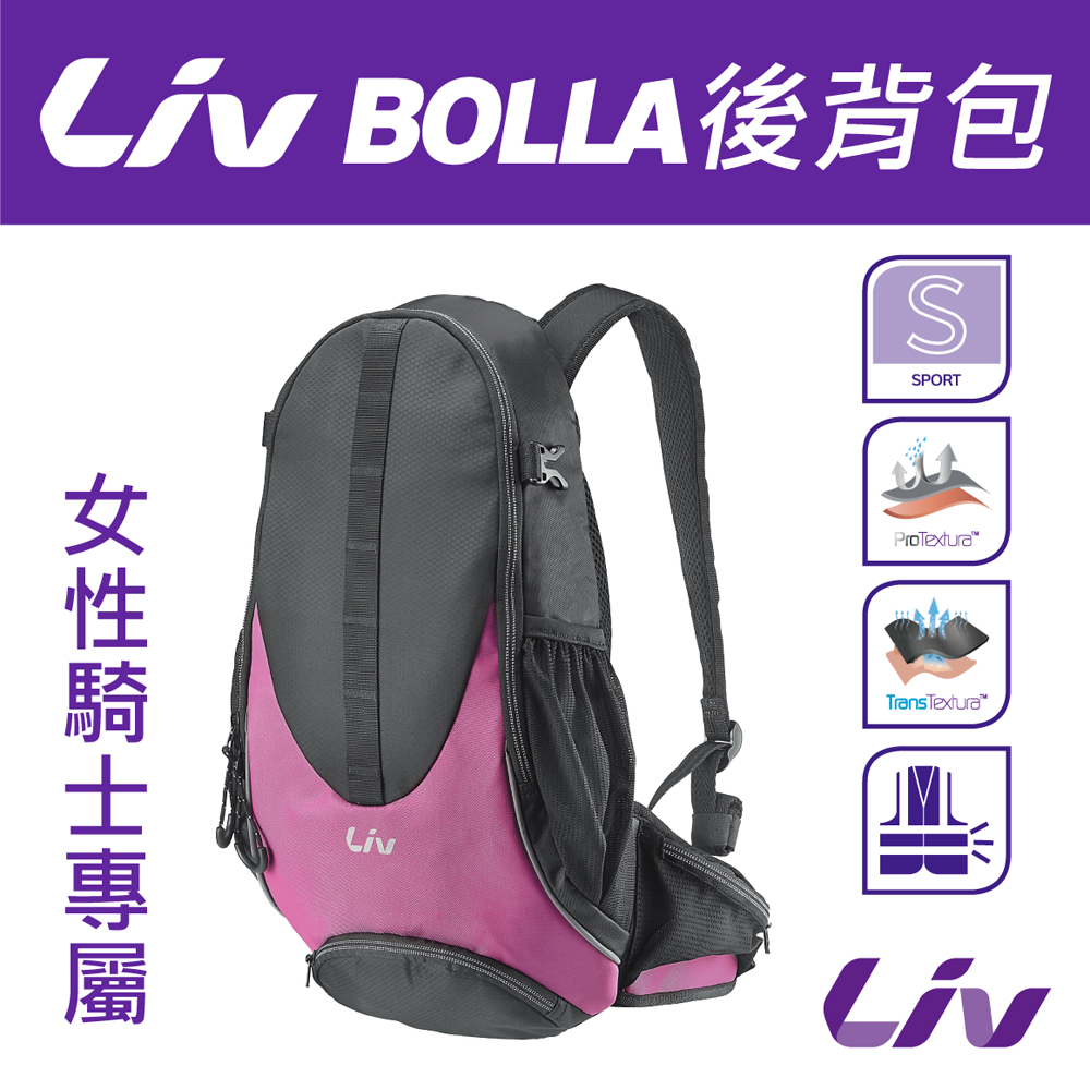 Liv x GIANT BOLLA 自行車/運動後背包