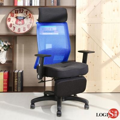 邏爵  亞伯特坐臥兩用電腦椅/辦公椅/主管椅/書房椅