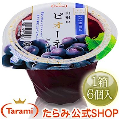 天天果園*日本Tarami PURE PREMIUM山形葡萄果凍(每盒6入) x3盒