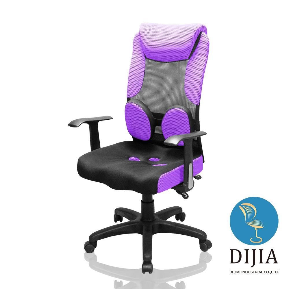 椅子夢工廠 曙光炫彩T型款辦公椅/電腦椅(五色任選)