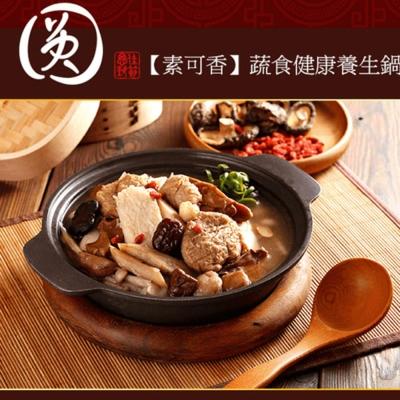 素可香蔬食養生鍋3盒組(1200g/盒)