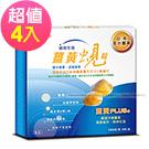 統欣生技 薑黃蜆錠禮盒(180粒/4瓶/盒)x4