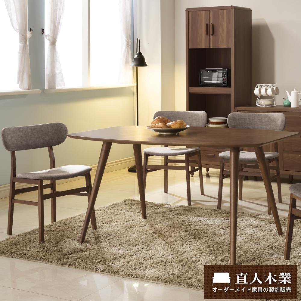 日本直人木業- 一桌4椅MARINA 北歐美學餐桌椅