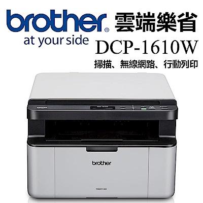 Brother DCP-1610W 無線多功能複合機