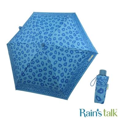 Rains talk 奢華豹紋抗UV五折手開傘