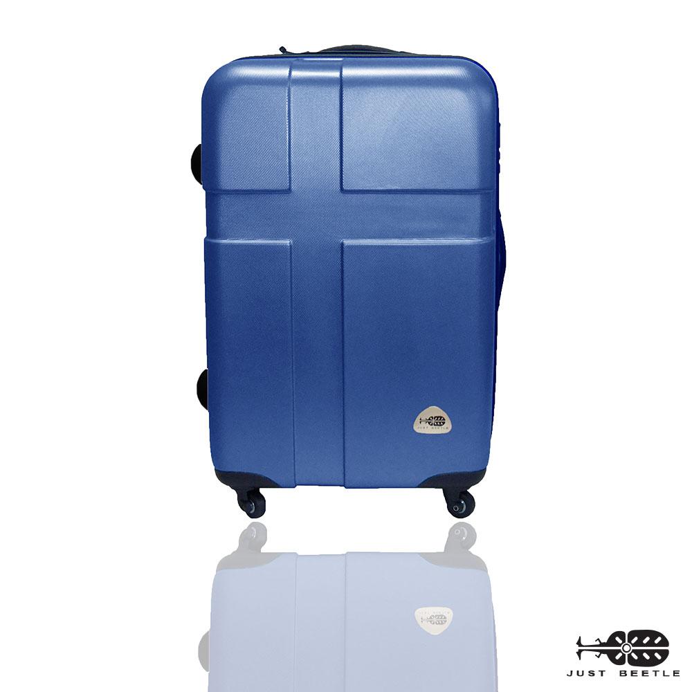 Just Beetle愛琴海系列24吋輕硬殼旅行箱/行李箱-深藍