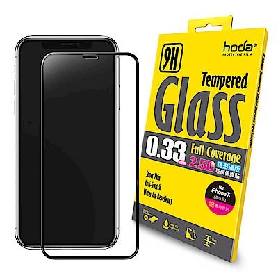 hoda APPLE IPHONE X 2.5D高透光 隱形滿版 鋼化玻璃貼