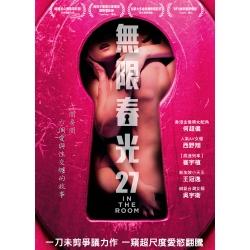 無限春光27 DVD
