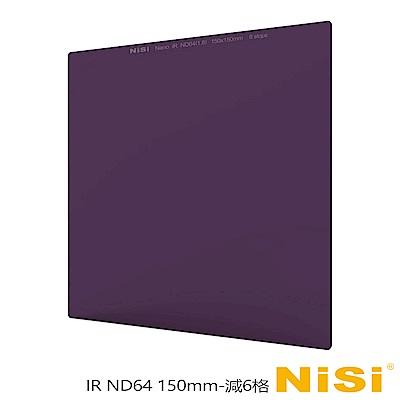 NiSi 耐司 IR ND64 方型減光鏡 150x150mm-減6格