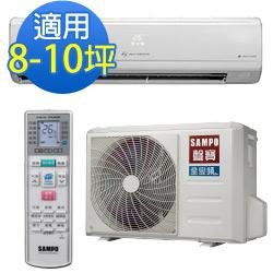 SAMPO聲寶 8-10坪頂級變頻單冷冷氣 AM-PC50D/AU-PC50D