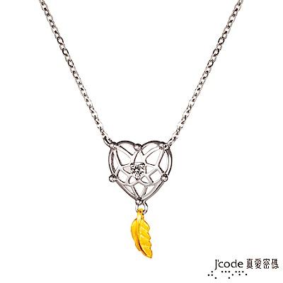 J'code真愛密碼 捕捉愛情黃金/純銀項鍊