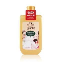 汪汪寶貝沐浴精-全犬500ML(抗菌)