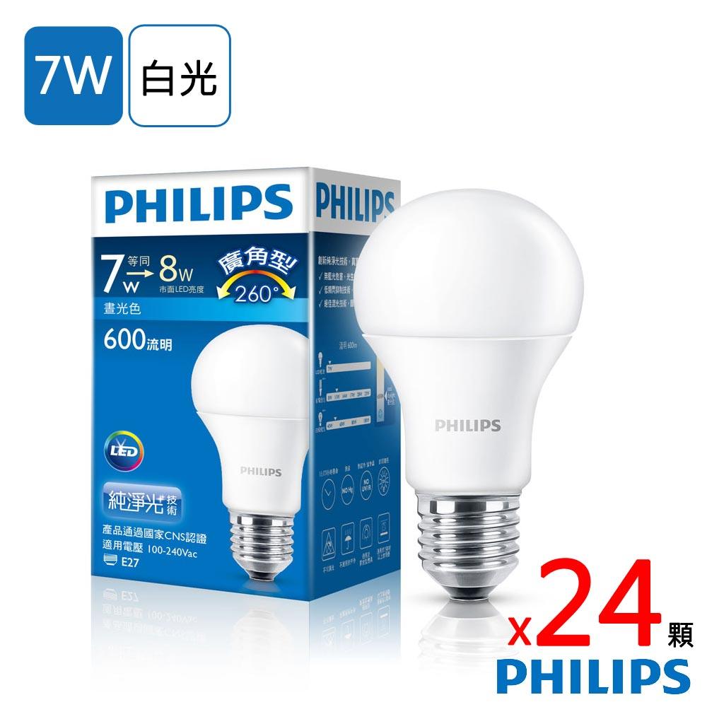 飛利浦 Philips LED燈泡 7W 白光 全電壓(24入)