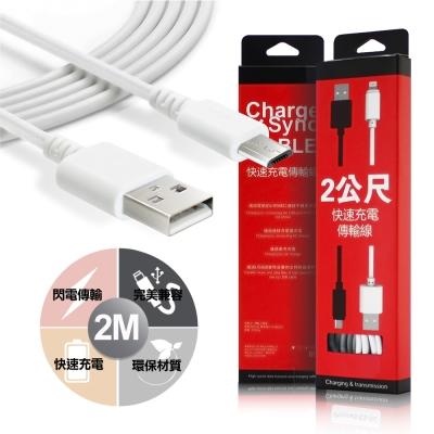HANG 安卓系列(2公尺) Micro USB 快速充電傳輸線-白色