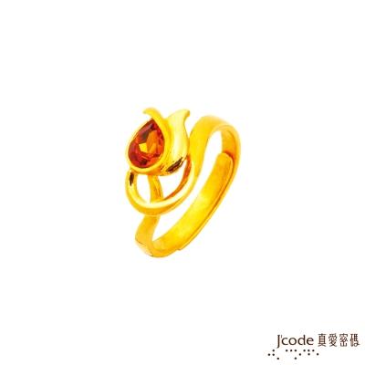 J'code真愛密碼 鬱金香隨黃金/水晶戒指