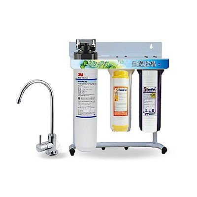 EssenPure水蘋果 三道立架淨水器搭配3M EP25 濾心