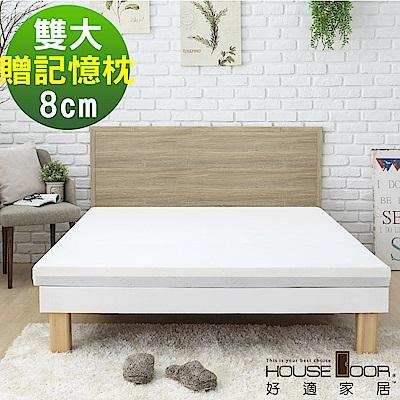 House Door 天絲舒柔表布 8cm厚乳膠記憶雙用床墊超值組-雙大6尺