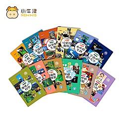 小牛津 全方位兒童基礎百科-精裝12冊(點讀版~不含哞哞牛點讀筆)
