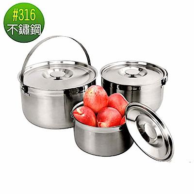 Dashiang #316不鏽鋼三件式調理鍋