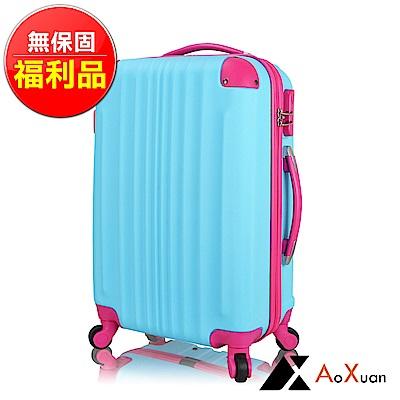 福利品 AoXuan 24吋行李箱 ABS防刮耐磨硬殼旅行箱 玩色人生(青春藍/桃)