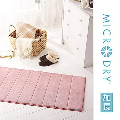 Microdry 時尚地墊 舒適記憶綿浴墊-粉玫瑰(加長)