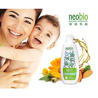 麗柏有機 neobio 嬰兒成人柔護潤膚油(有機杏仁油+金盞花) 200ml