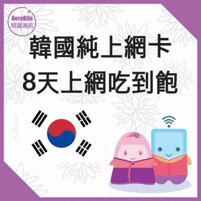 韓國上網卡-8天上網吃到飽手機上網卡 SIM卡 網路卡
