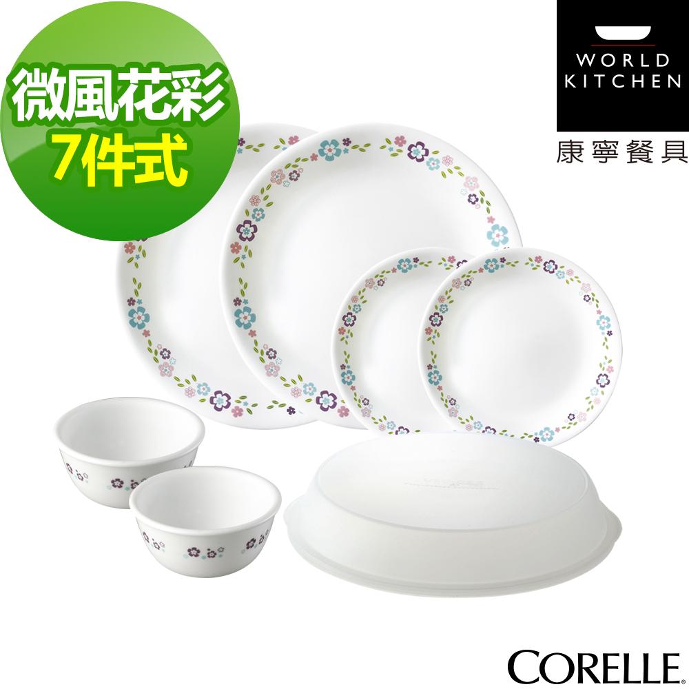CORELLE康寧 微風花彩7件式餐盤組(703)