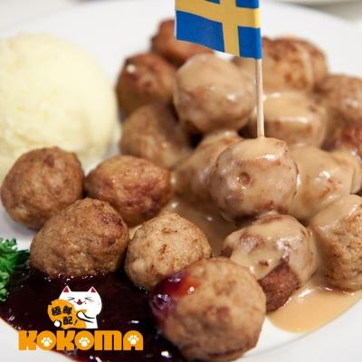 極鮮配 瑞典肉丸子 (200g±10%)-10包