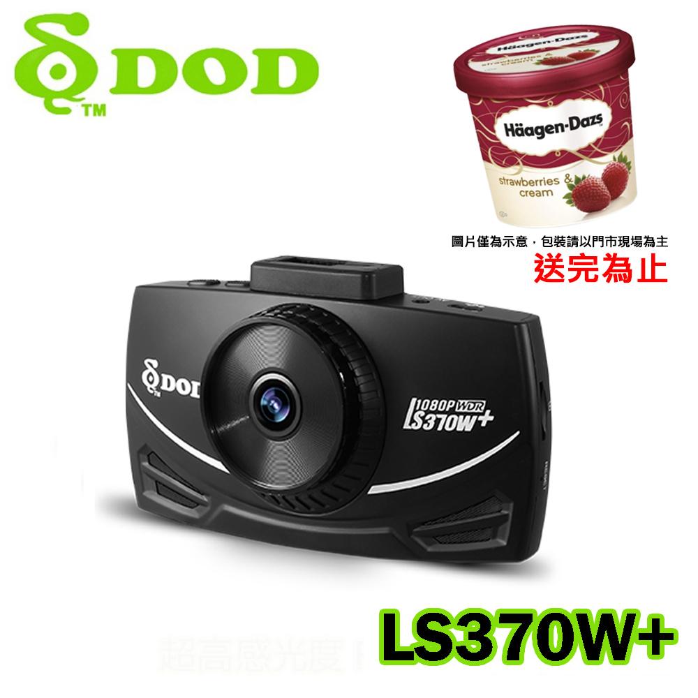 DOD LS370W+ Full HD 超高感光度CPL偏光鏡高畫質行車記錄器-急速配