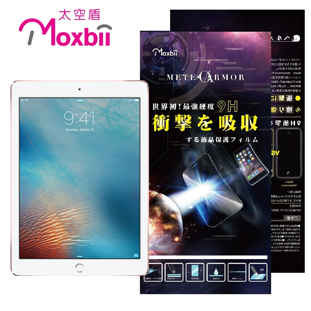 Moxbii Apple iPad Air 2/Pro 9.7 太空盾 9H 螢幕保護貼