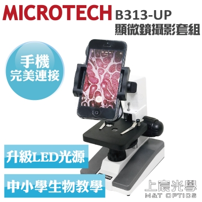 MICROTECH B313-LED-UP 學生型生物顯微鏡攝影套組