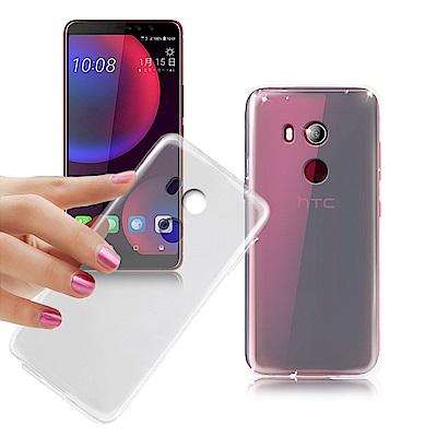 Xmart for HTC U11 EYEs 薄型清柔隱形保護手機殼