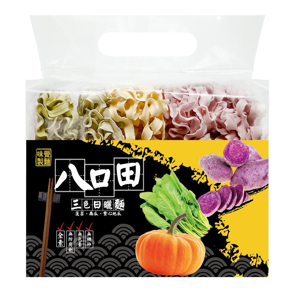 味覺生機-八口田三色麵(400g)