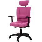 ★超低特賣★凱莉絲專利3D機能高背辦公椅(2色)