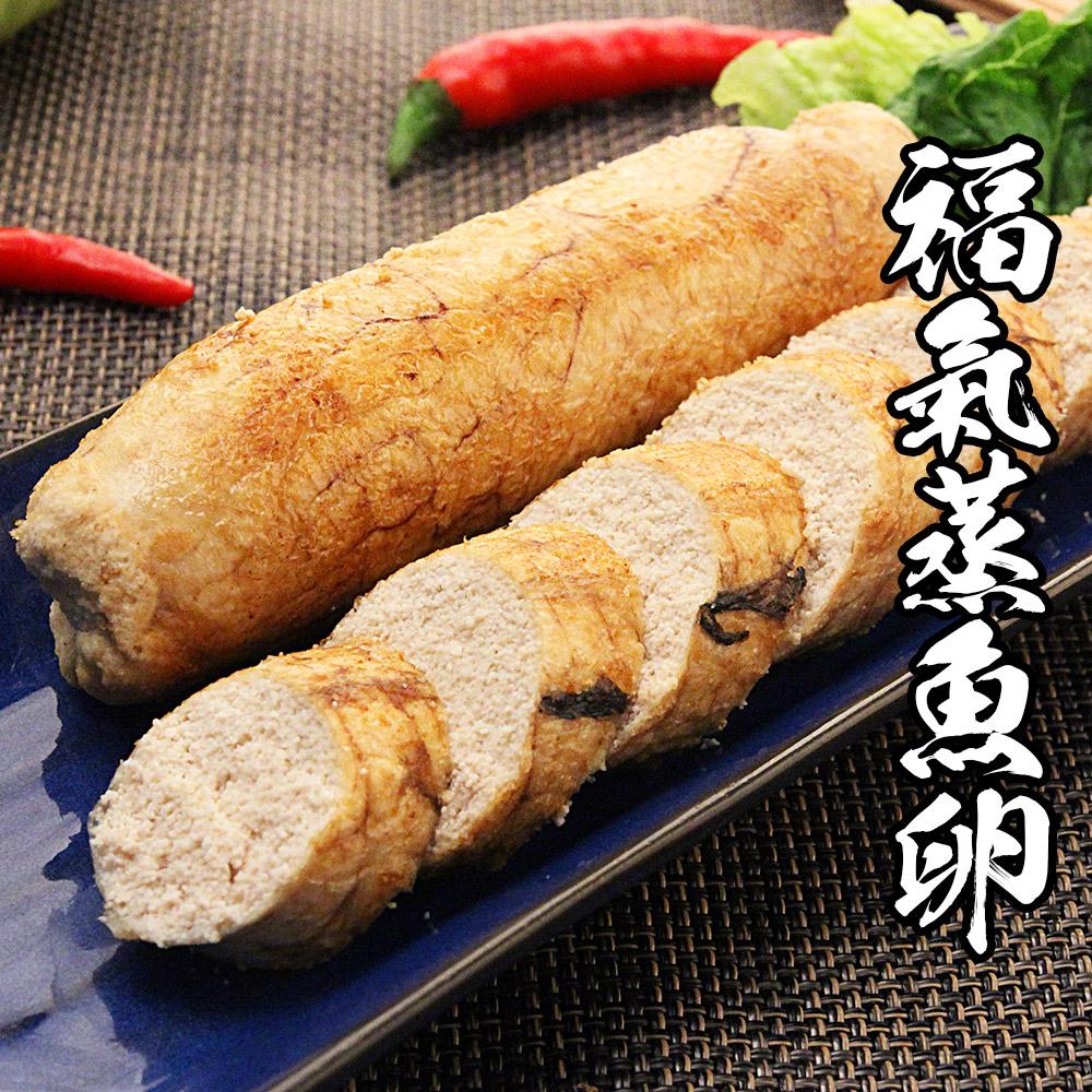 海鮮王黃金福氣蒸魚卵*4包組200g包2條