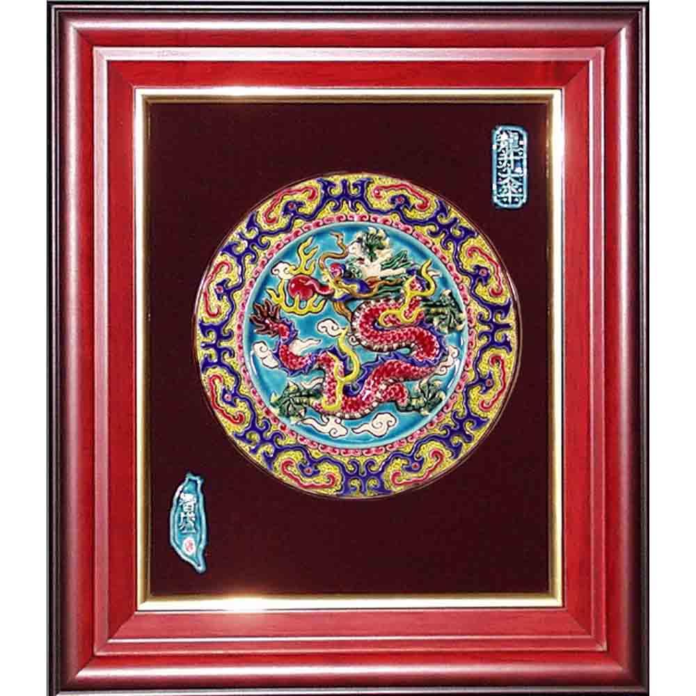 鹿港窯-交趾陶開運裝飾壁飾-祥龍戲珠(圓形)