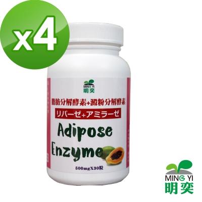 【明奕】脂肪分解酵素+澱粉分解酵素(30粒/瓶)-4瓶