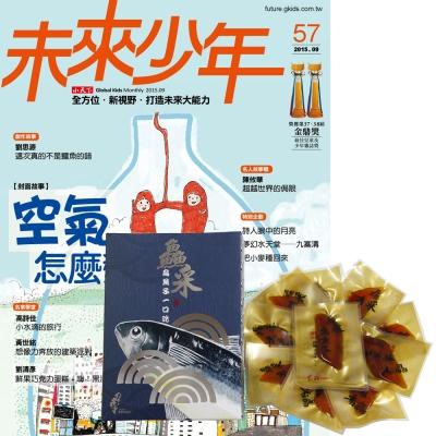 未來少年 (1年12期) + 鱻采頂級烏魚子一口吃 (10片裝 / 2盒組)