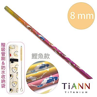 TiANN 鈦安純鈦餐具 斜口鈦吸管 8mm環保抗菌細吸管 鯉魚款 (附收納袋+清潔刷)