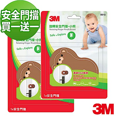 (買一送一) 3M 旋轉安全門檔-小熊造型