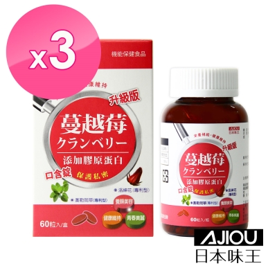 【日本味王】蔓越莓口含錠升級版(60粒/盒)x3盒