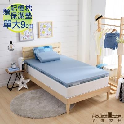 House Door 藍調輕旅全能組 大鐘印染表布 9cm竹炭波浪記憶床墊-單大3.5尺