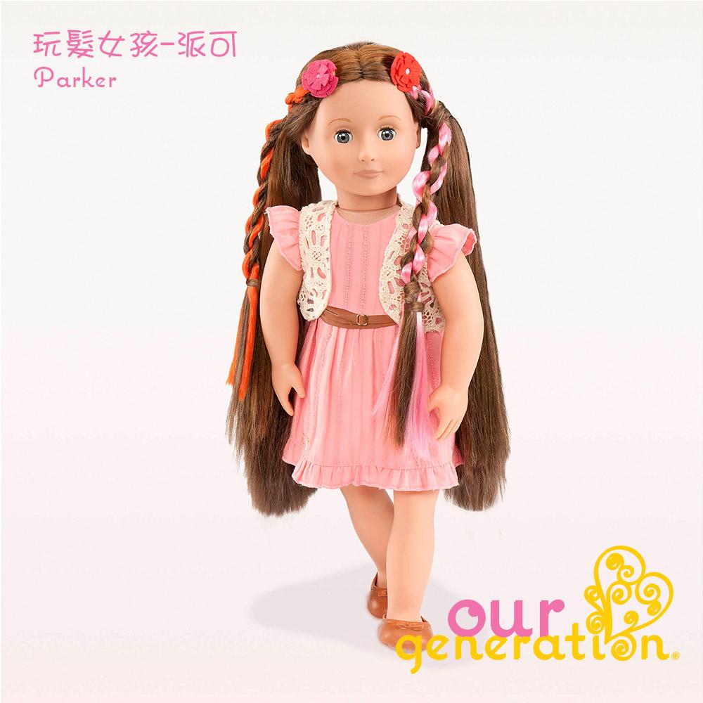 美國【our generation】玩髮女孩-派可