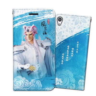 霹靂授權正版 SONY Xperia Z5 5.2吋 布袋戲彩繪磁力皮套(風之痕...