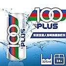(短效)100PLUS 氣泡式運動飲料 325mlx24瓶/箱