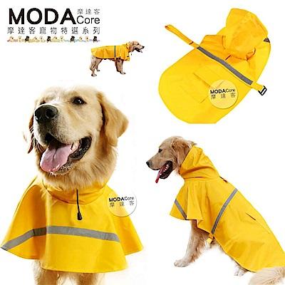 【摩達客寵物】寵物大狗透氣防水雨衣(黃色/反光條) 黃金拉拉