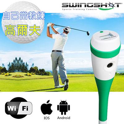 SwingShot 高爾夫揮桿大師 全能級WiFi攝影機(SS-6)