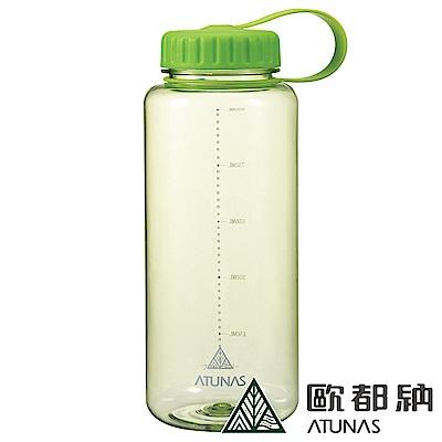 【ATUNAS 歐都納】Tritan抗摔耐撞 1000ML運動水壺 A-K1605 淺綠