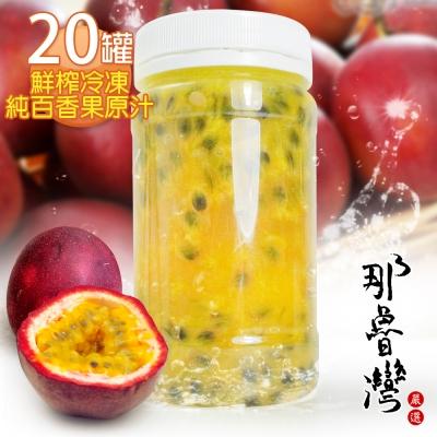 那魯灣 鮮榨冷凍純百香果原汁 20罐(230g/罐)